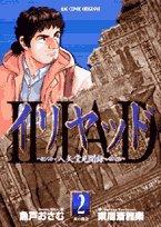イリヤッド 2―入矢堂見聞録 (ビッグコミックス)の詳細を見る