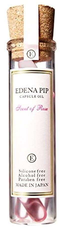 時間シリング一目【マッサージオイル】EDENA PIP CAPSULE OIL (フェイス ボディー デリケートゾーン 全身 用オイル)