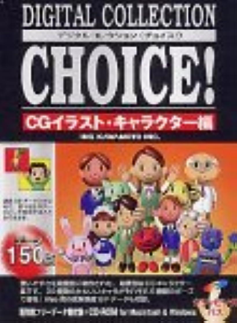 Digital Collection Choice! No.23 CGイラスト?キャラクター編
