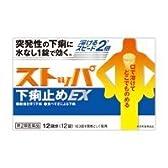 【第2類医薬品】ストッパ下痢止めEX 12錠 ×5
