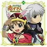 おとぎ銃士赤ずきん ドラマ&サウンドトラック 第3章