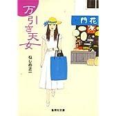 万引き天女 (集英社文庫)