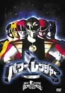 パワーレンジャー 映画版 [DVD]