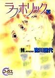 ラブホリック 7 (YOUNG YOUコミックス)