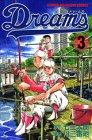 Dreams(3) (講談社コミックス)