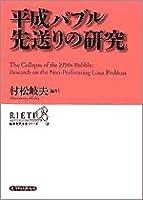 平成バブル先送りの研究 (経済政策分析シリーズ)