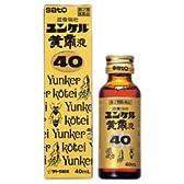 【第2類医薬品】ユンケル黄帝液40 40mL ×3