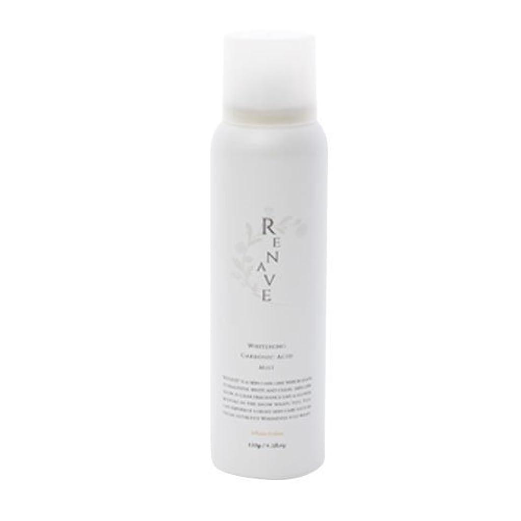終わらせる独特の破産RENAVE(リネーヴェ) 高濃度炭酸ミスト 薬用美白化粧水 120ml