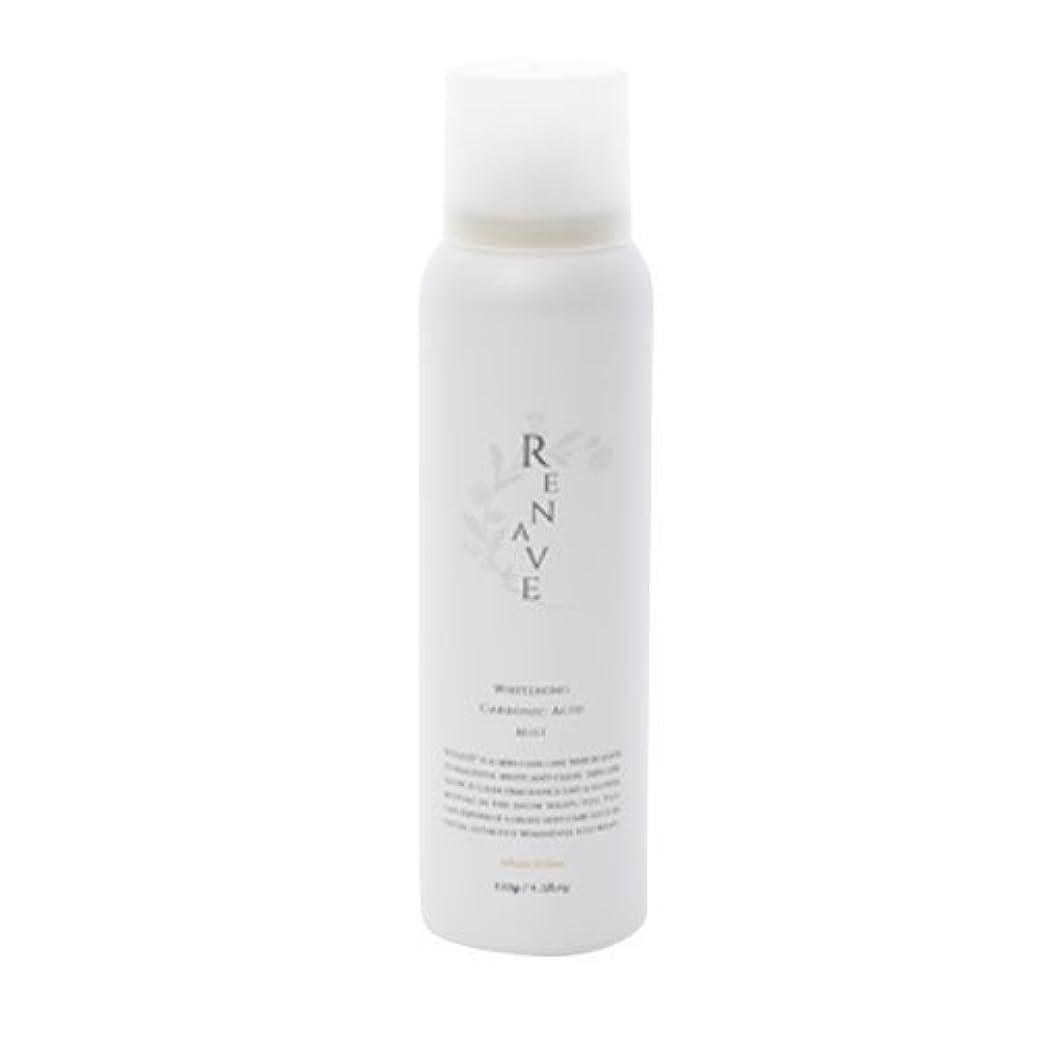 浪費ばかげている乱雑なRENAVE(リネーヴェ) 高濃度炭酸ミスト 薬用美白化粧水 120ml