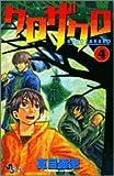 クロザクロ 4 (少年サンデーコミックス)