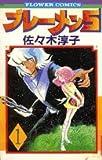 ブレーメン5 (1) (フラワーコミックス)
