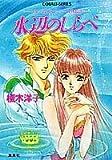 東方の魔女 (コバルト文庫―リダーロイス・シリーズ / 榎木 洋子 のシリーズ情報を見る