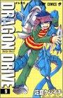 Dragon drive 9 (ジャンプコミックス)