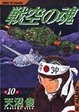 戦空の魂 第10巻 (SCオールマン)