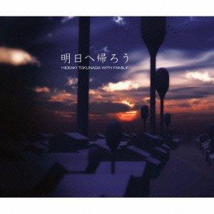 明日へ帰ろう(期間限定盤)