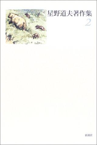 星野道夫著作集〈2〉の詳細を見る