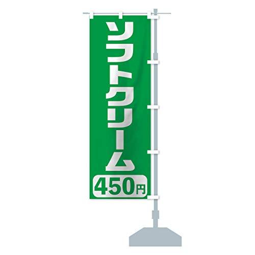 450円ソフトクリーム のぼり旗 サイズ選べます(ジャンボ90x270cm 右チチ)