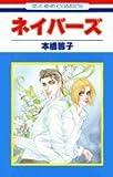 ネイバーズ / 本橋 馨子 のシリーズ情報を見る