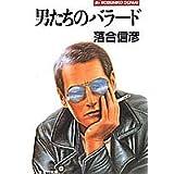男たちのバラード (集英社文庫)