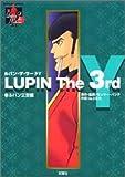 ルパン・ザ・サードY ルパン三世編 (アクションコミックス LUPIN The3rd Collection)