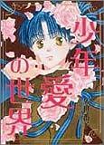 少年愛の世界 (ウィングス・コミックス)