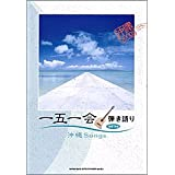 "一五一会弾き語り ""音来""対応 沖縄Songs"