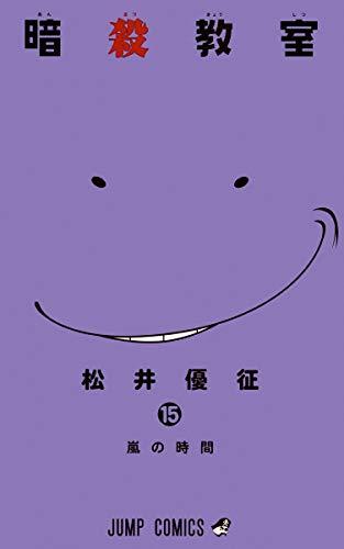 暗殺教室 15 (ジャンプコミックス)の詳細を見る