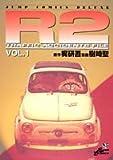 R2 / 梶 研吾 のシリーズ情報を見る
