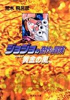 ジョジョの奇妙な冒険 (35) (集英社文庫)