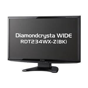 23型三菱液晶ディスプレイ RDT234WX-Z(BK)