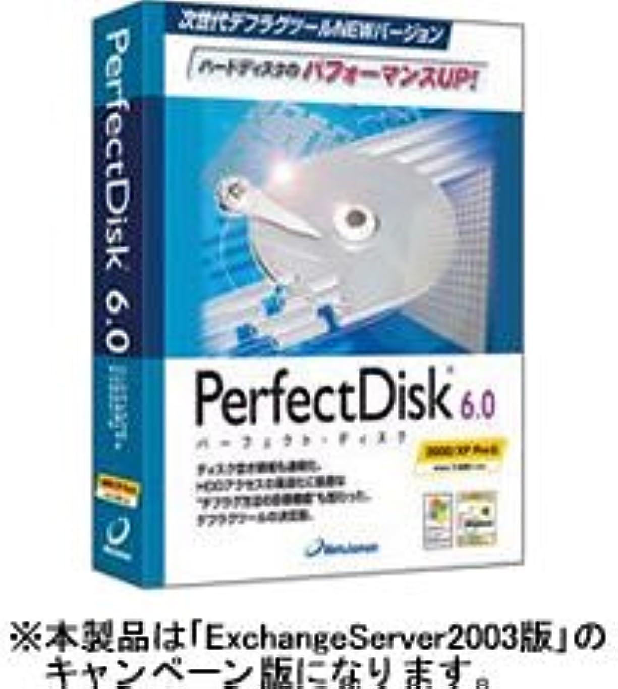 宝暗唱する霧PerfectDisk 6.0 Exchange Server 2003 キャンペーン版