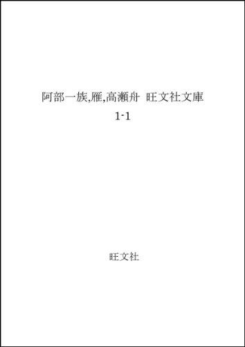 阿部一族,雁,高瀬舟    旺文社文庫 1-1の詳細を見る