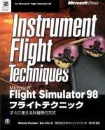 Microsoft Flight Simulator 98フライトテクニック―すぐに使える計器飛行方式 (マイクロソフトプレスシリーズ)