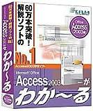 Microsoft Office Access 2003が わか~る