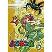 甲虫王者ムシキング~森の民の伝説~ 3 [DVD]