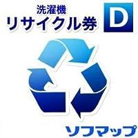 【ソフマップ専用】洗濯機リサイクル D (本体同時購入時、処分する洗濯機のリサイクルをご希望のお客様用)
