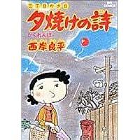 夕焼けの詩―三丁目の夕日 (4) (ビッグコミックス)