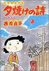 夕焼けの詩—三丁目の夕日 (4) (ビッグコミックス)
