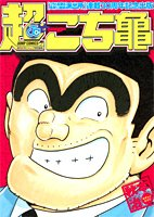 超こち亀 (ジャンプコミックス)