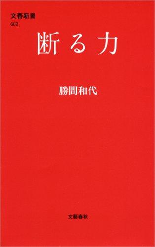 断る力 (文春新書)