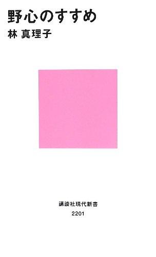 野心のすすめ (講談社現代新書)