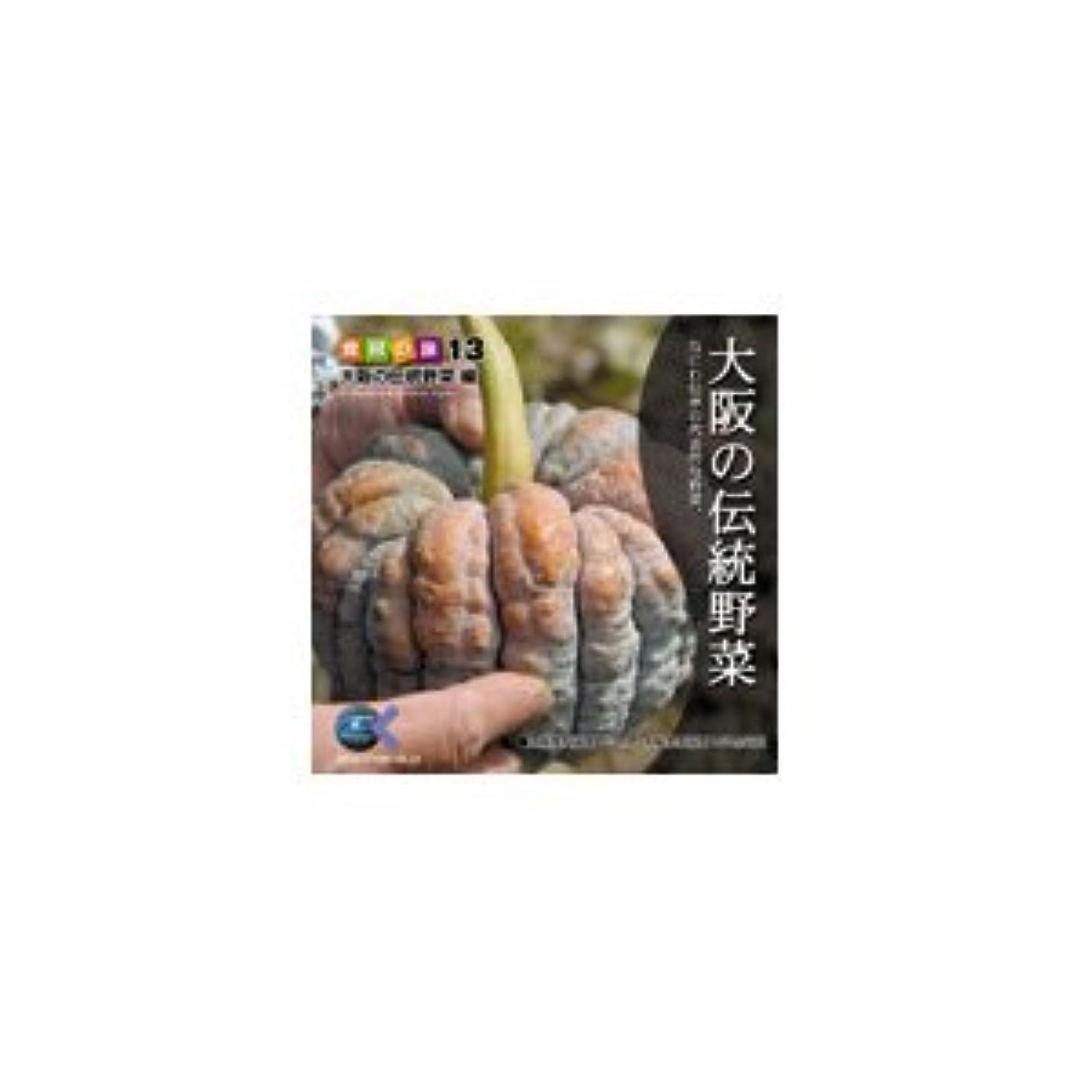 連続した恐ろしいシングル写真素材 マルク 食材の旅13 「大阪の伝統野菜」編 ds-67413