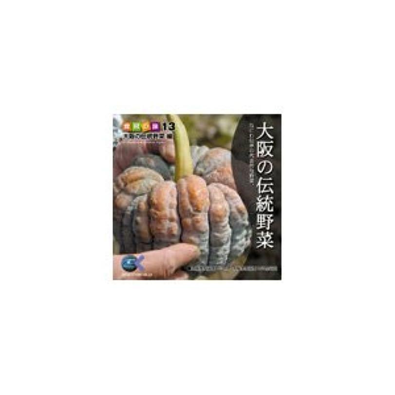 純度除去時々写真素材 マルク 食材の旅13 「大阪の伝統野菜」編