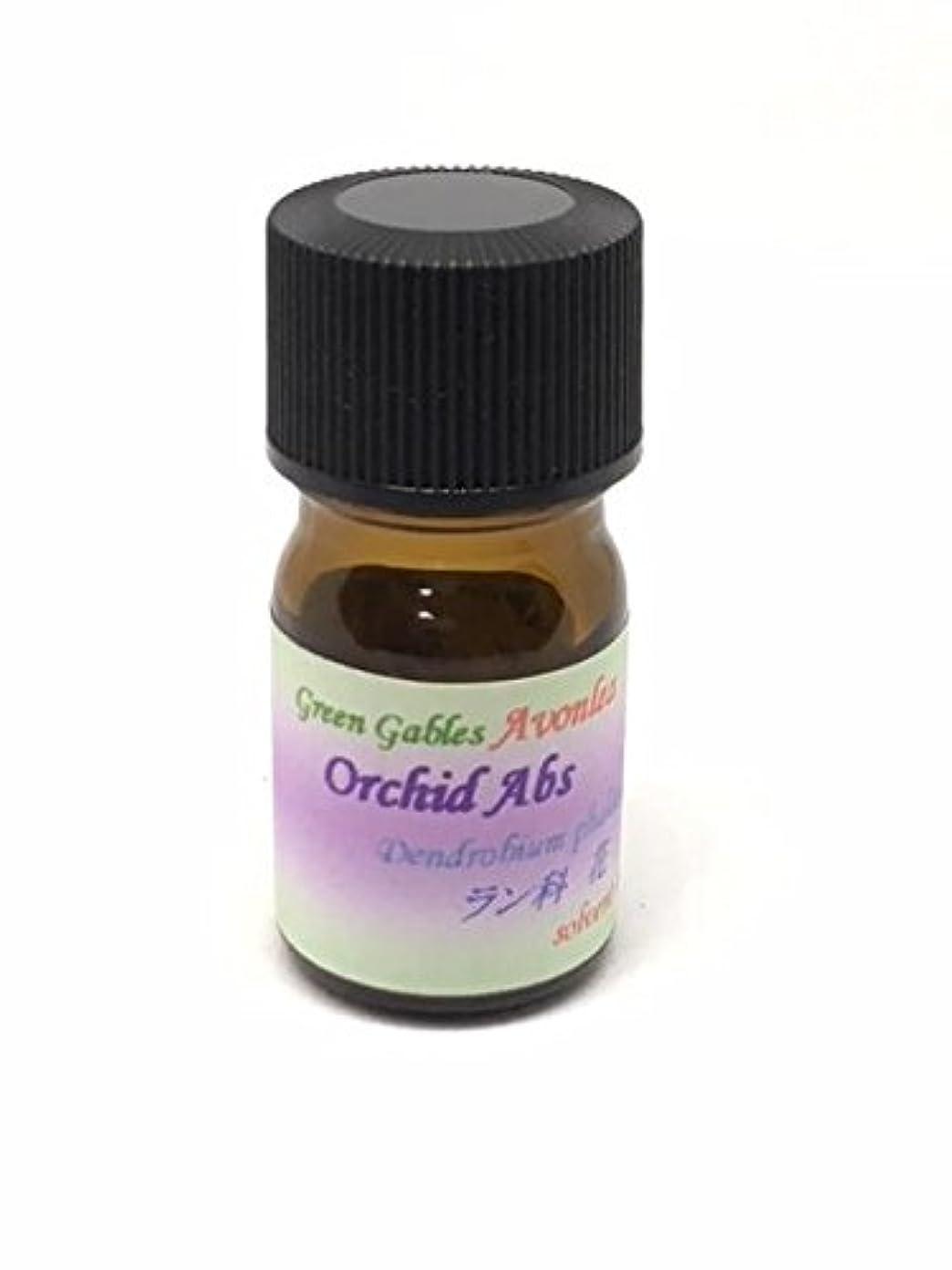 収束する百万刺繍令和の花オーキッドAbs100%ピュアエッセンシャルオイル 蘭花の精油 OrchidAbs (5ml)