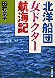 北洋船団 女ドクター航海記 (集英社文庫)