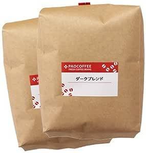 【自家焙煎コーヒー豆】業務用 ダークブレンド1kg(500g×2) (豆のまま)