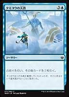 【FOIL】マジックザギャザリング MTG WAR JP 071 タミヨウの天啓 (日本語版 コモン) 灯争大戦 War of the Spark