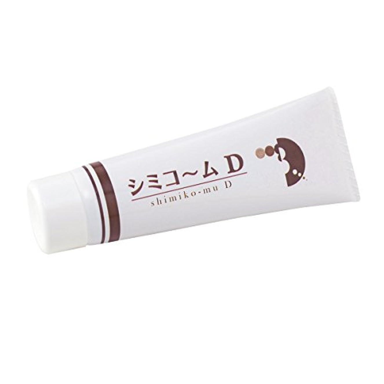 アテンダント挽く構想するしみ取り 化粧品 ハイドロキノン シミコ~ム D