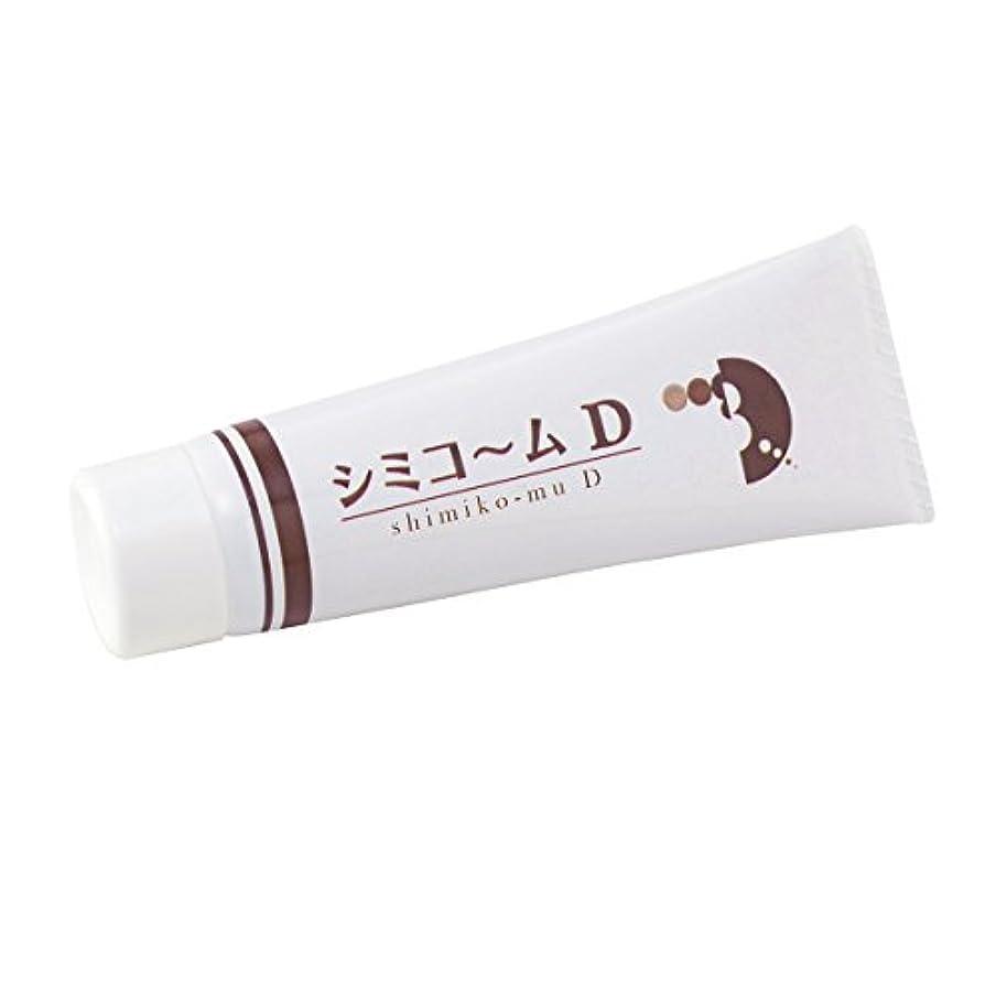 シリーズ予見するジャングルしみ取り 化粧品 ハイドロキノン シミコ~ム D