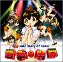 七人のナナ 〜side story of nana〜 音楽の時間